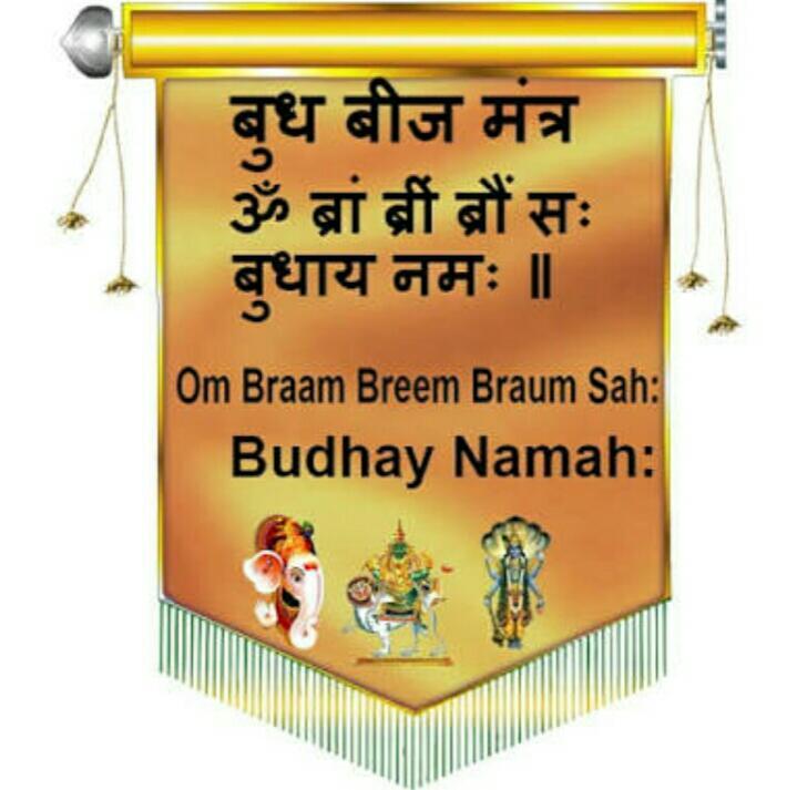 Budh Beej Mantra बुध बीज मंत्र   Mercury Beej Mantra