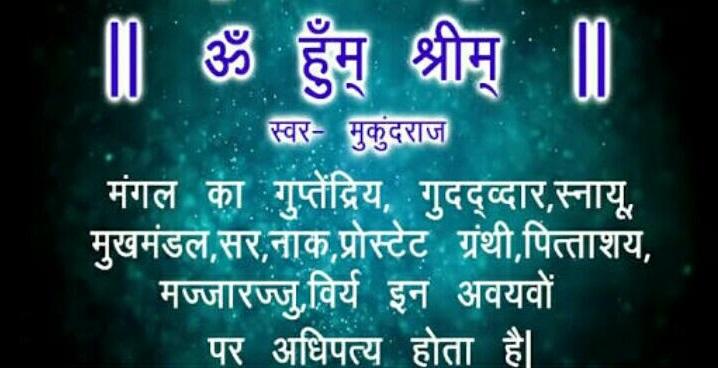 Mangal Beej Mantra 108 Times   Mars Beej Mantra   Benefits